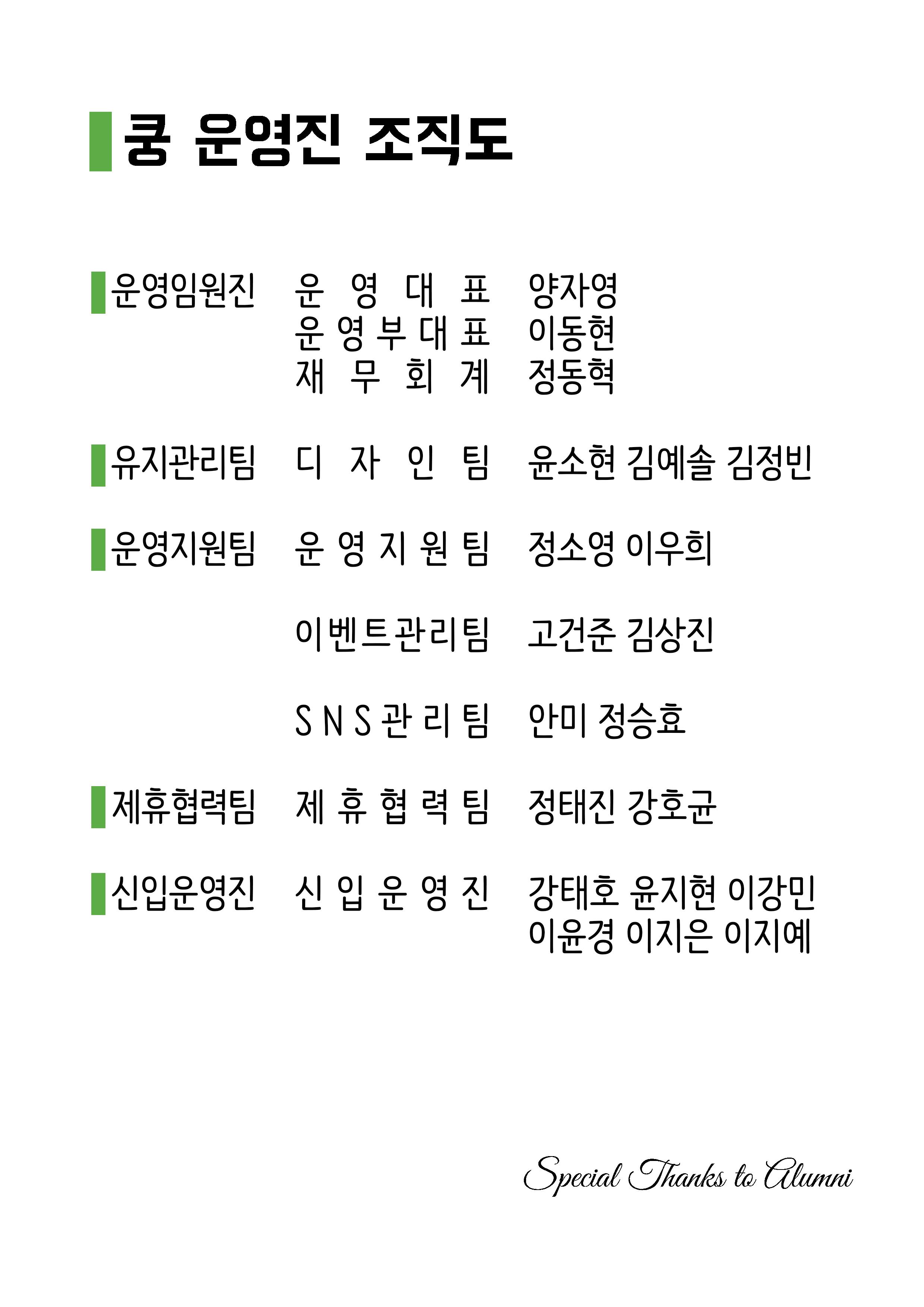 2017 하반기 쿵 운영진 조직도.jpg