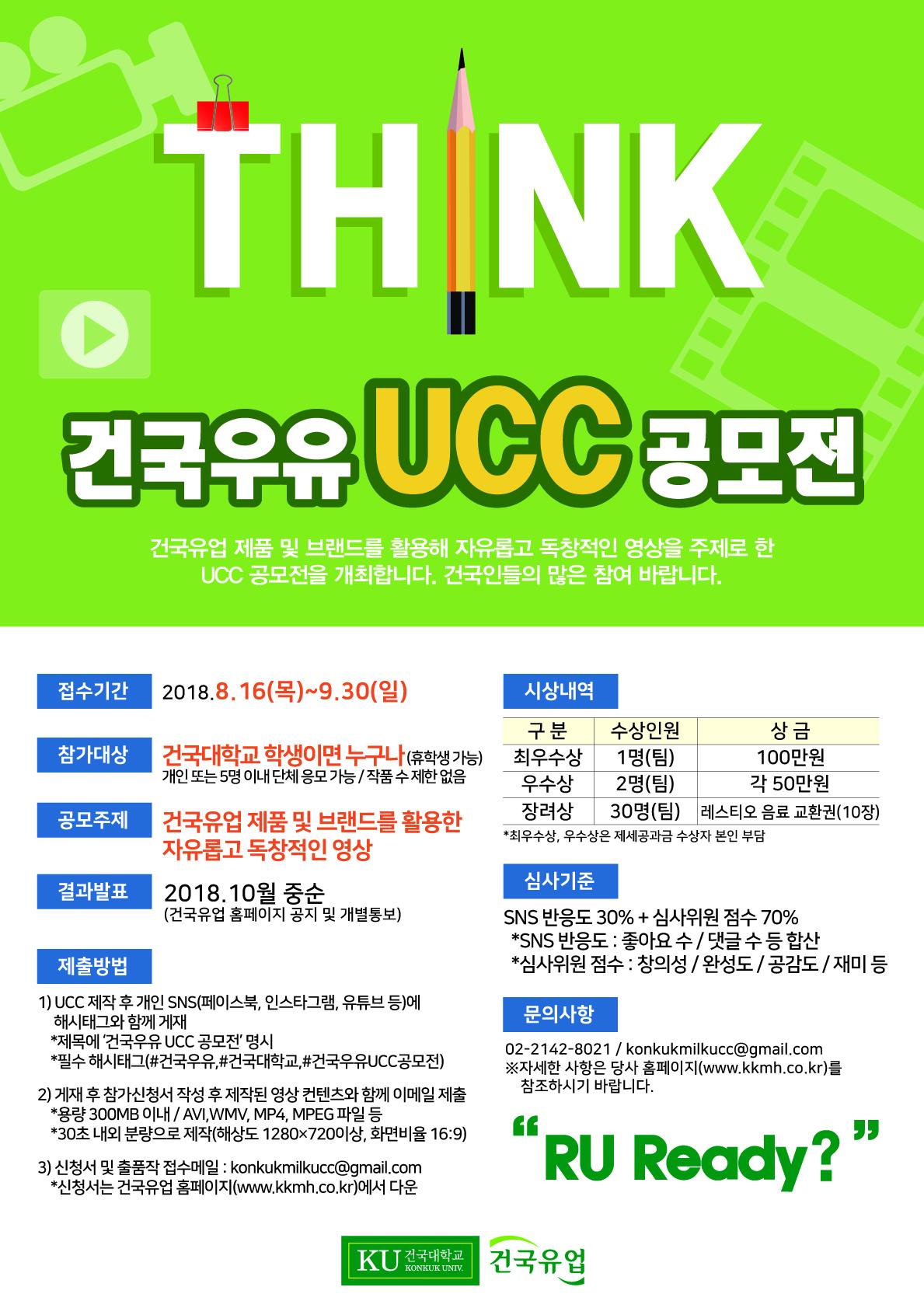 건국우유 UCC 공모전 포스터.jpg