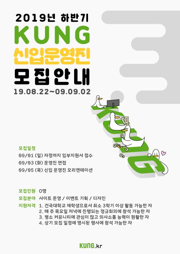 2019년2학기-KUNG-운영진-모집-포스터.png