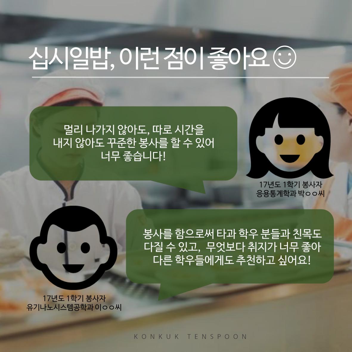 십시일밥 카드뉴스_완성-7.jpg