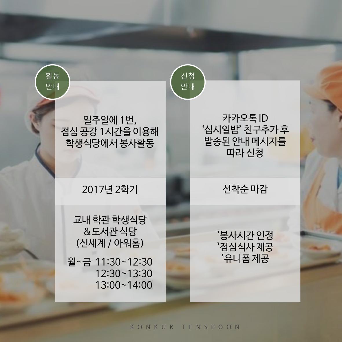 십시일밥 카드뉴스_완성-8.jpg
