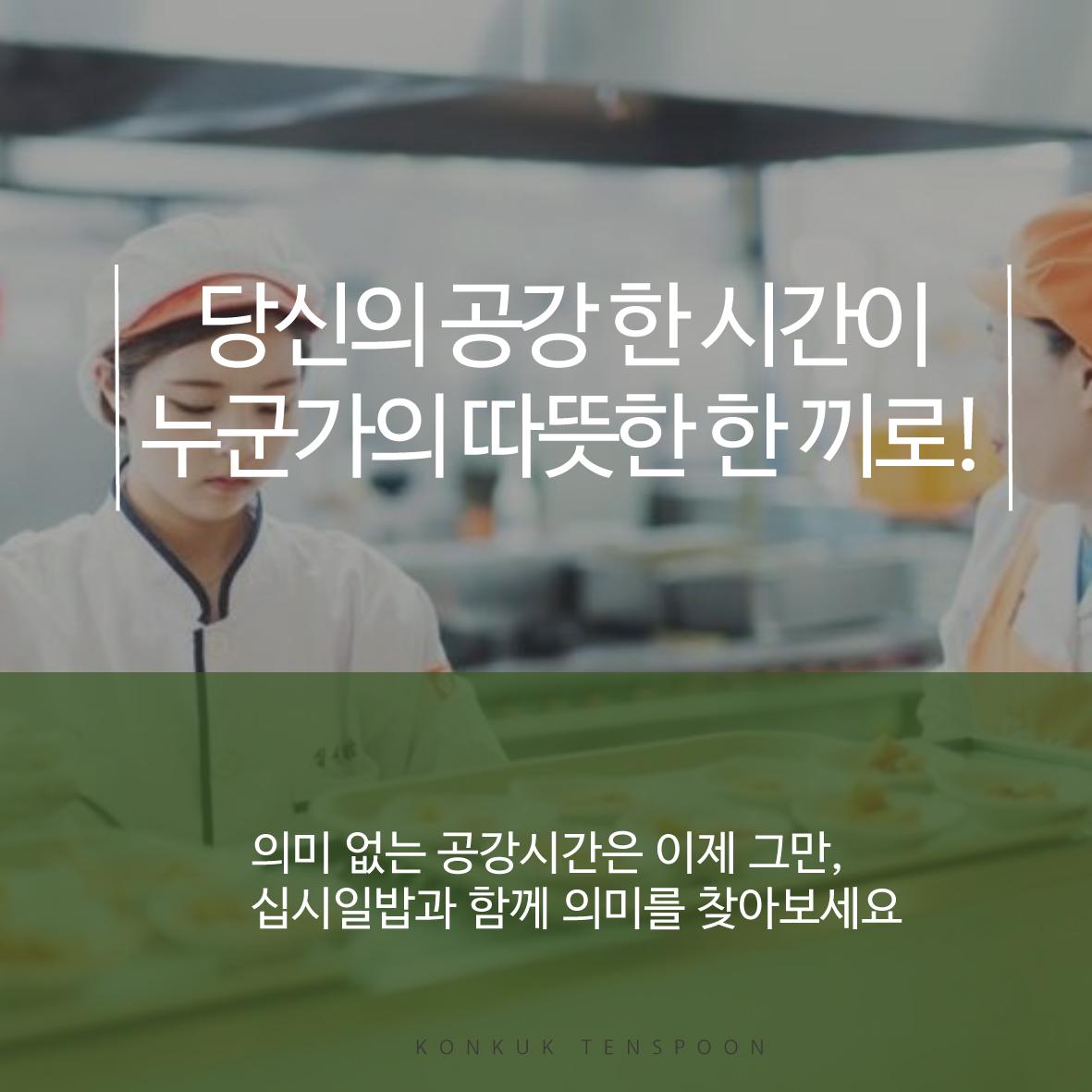 십시일밥 카드뉴스_완성-3.jpg