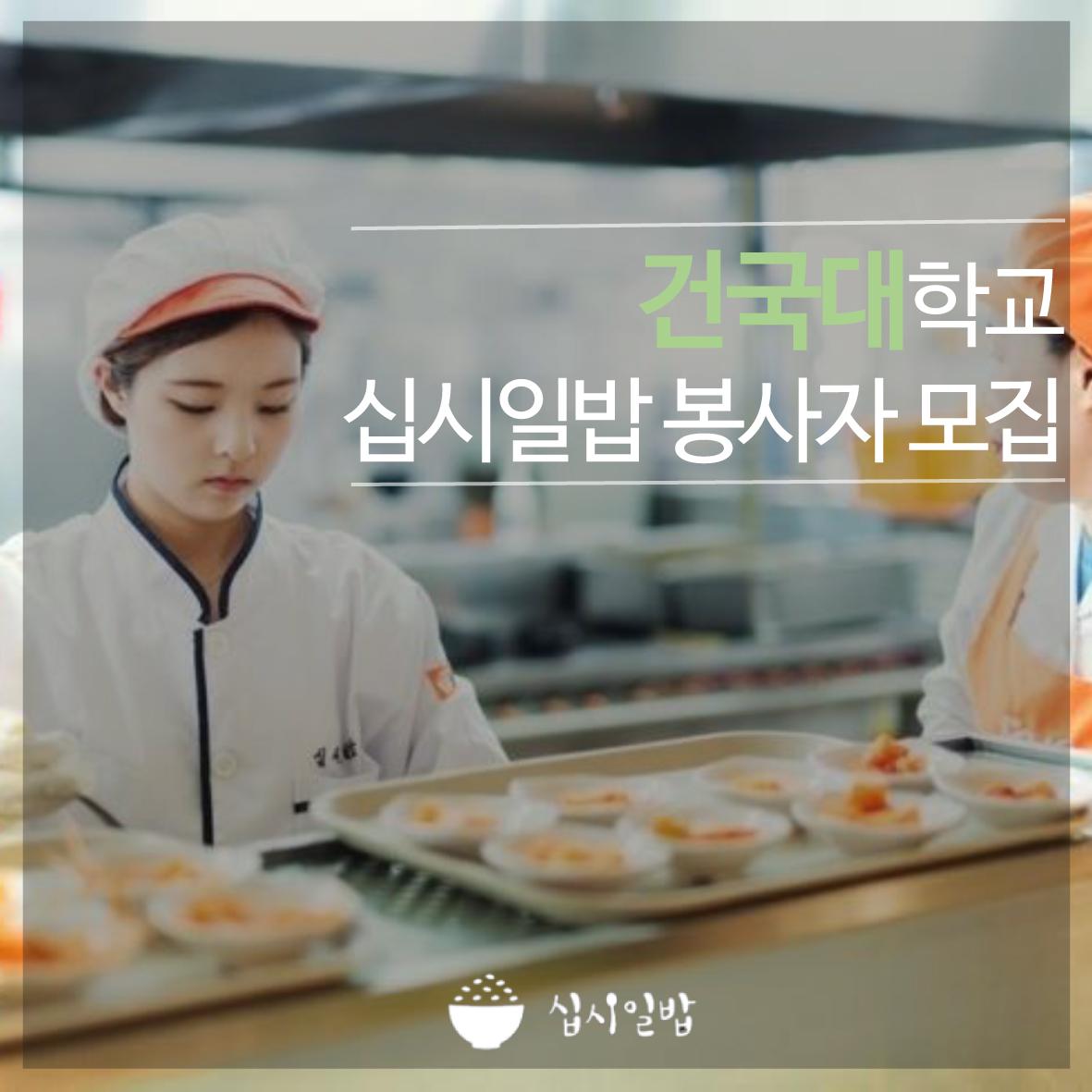 십시일밥 카드뉴스_완성-1.jpg