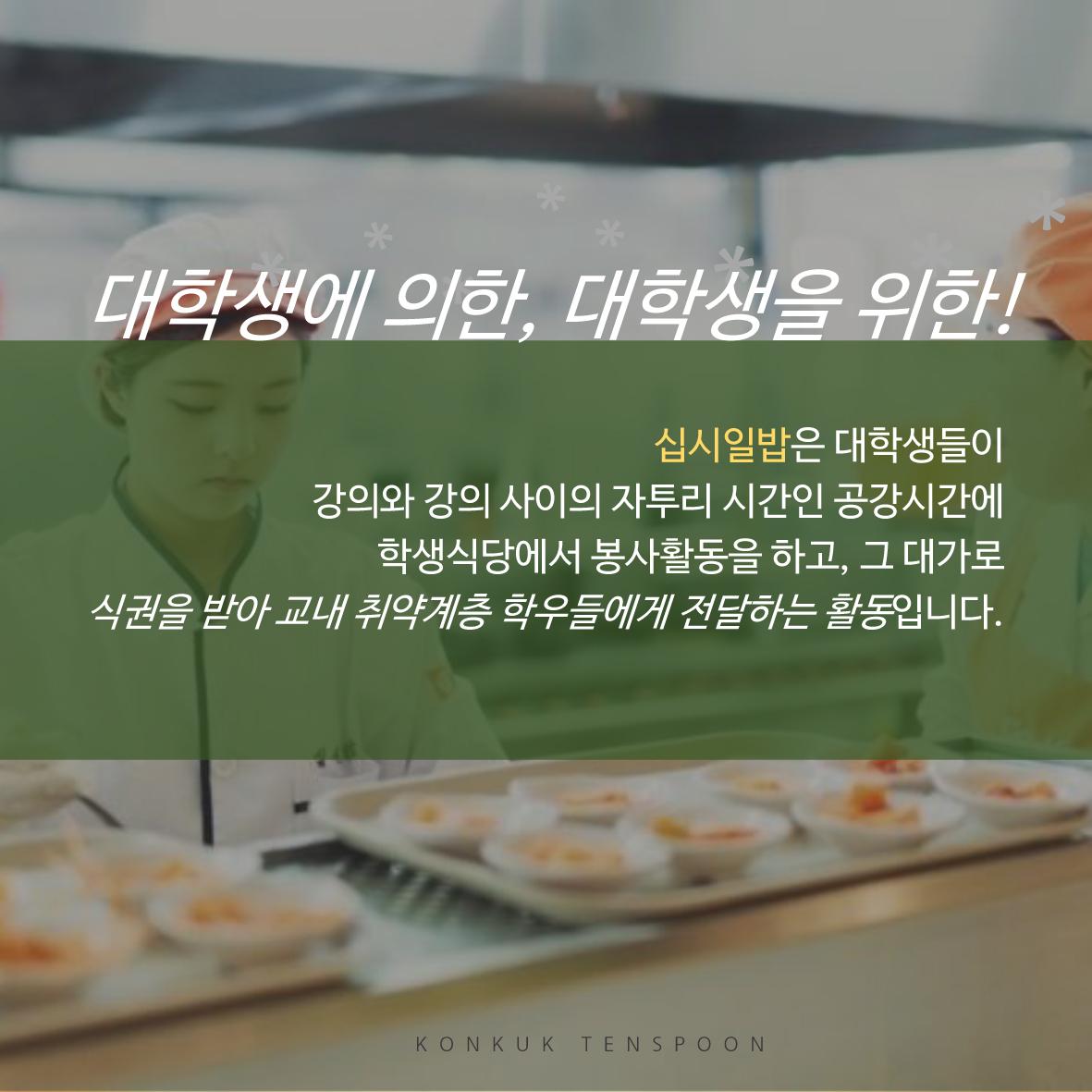 십시일밥 카드뉴스_완성-4.jpg