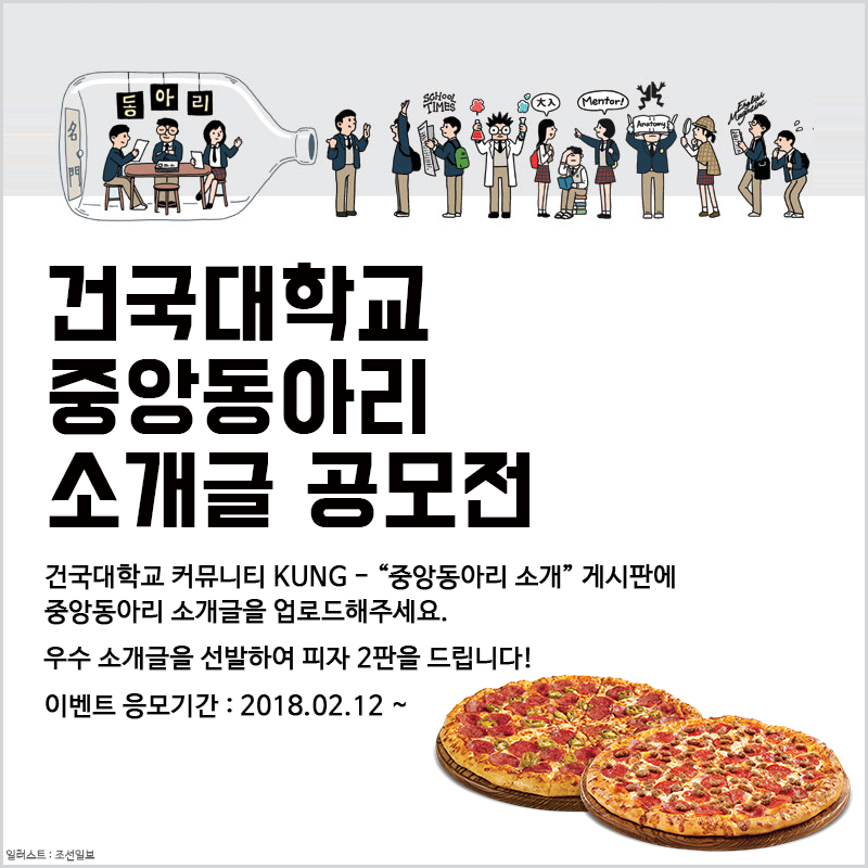 건국대학교_중앙동아리_소개글_공모전.png