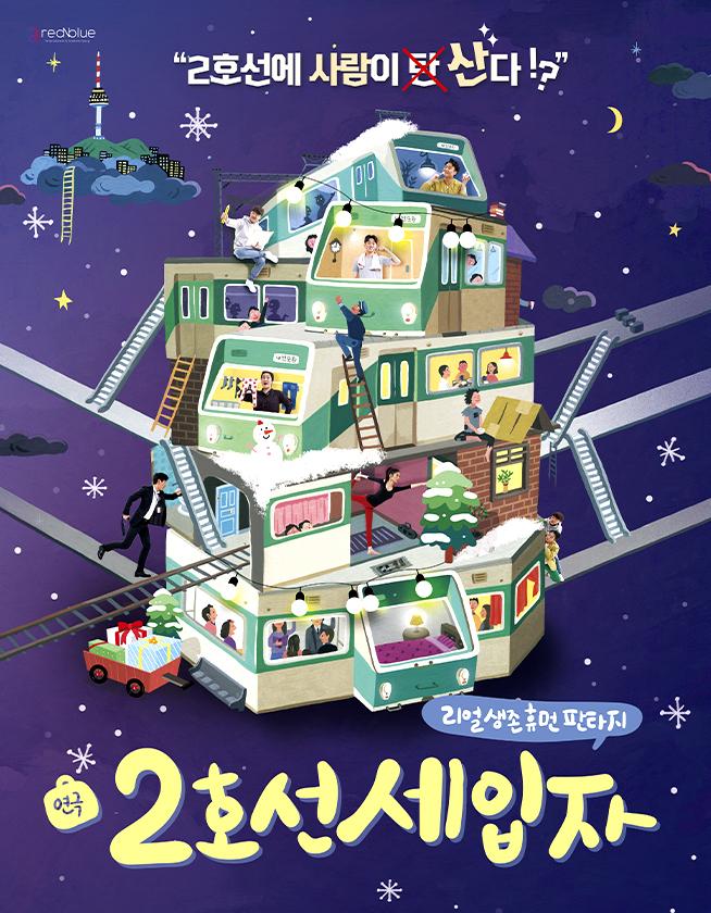 2호선세입자 겨울 포스터.jpg