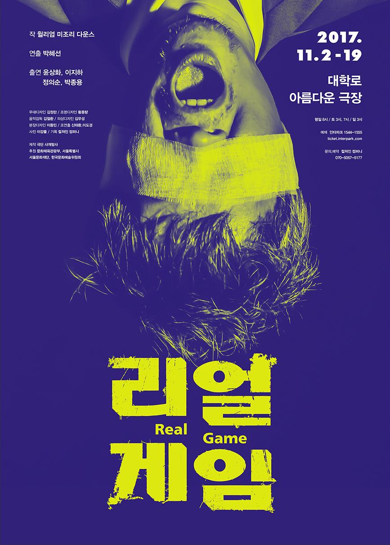 연극리얼게임_포스터이미지.jpg