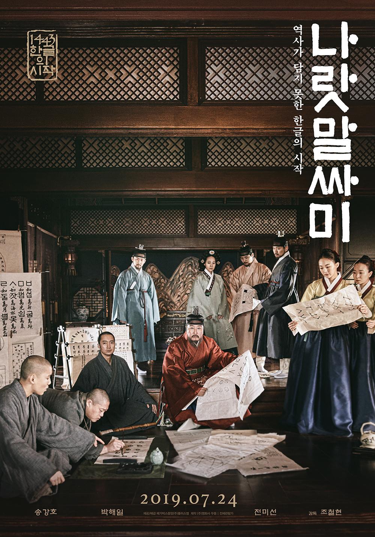 나랏말싸미_2차포스터_7월24일대개봉.jpg
