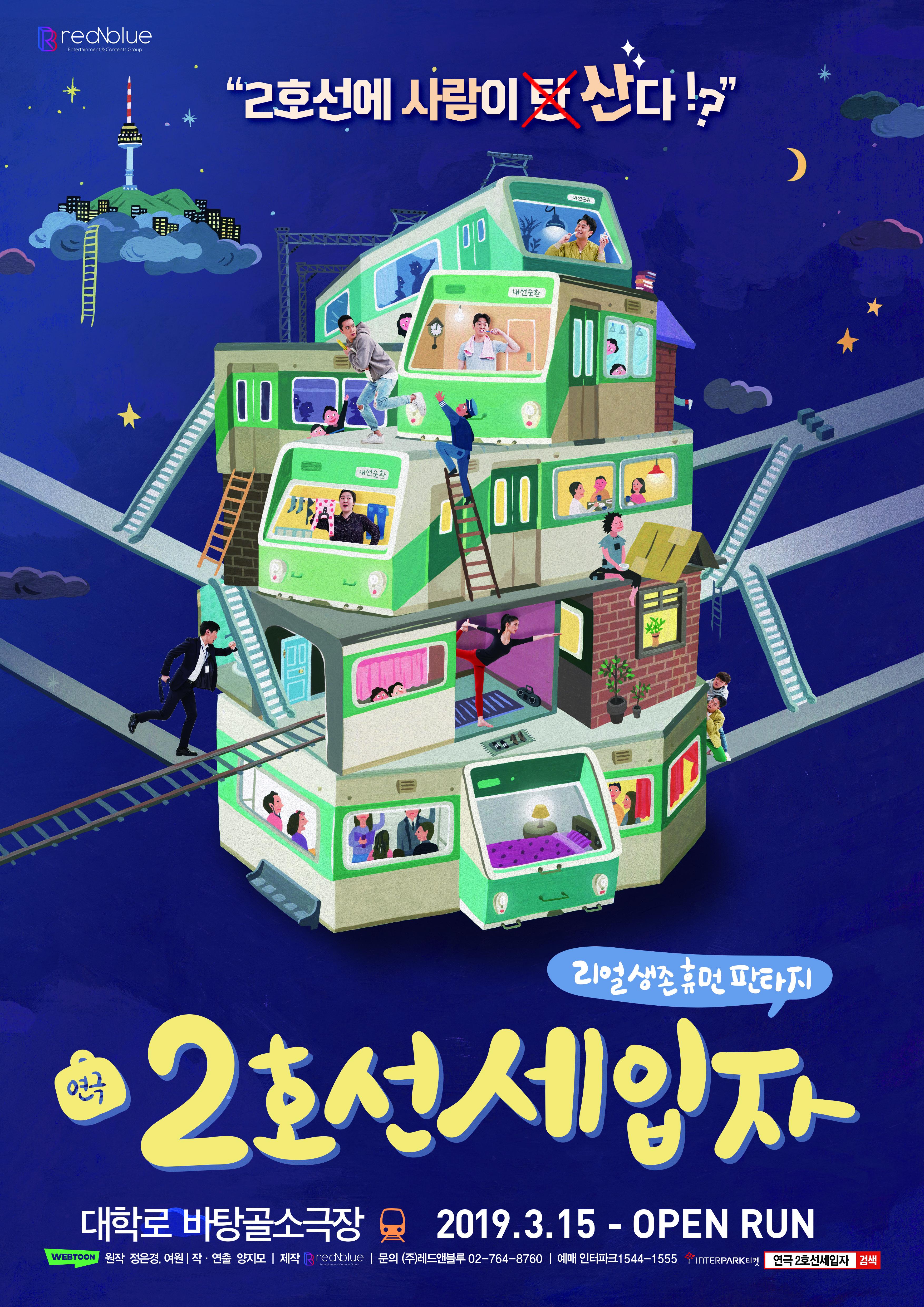 2호선세입자_포스터(기본).jpg