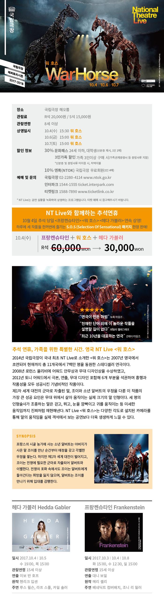 NT Live 워호스_웹전단_권종추가_국립극장_0915.jpg