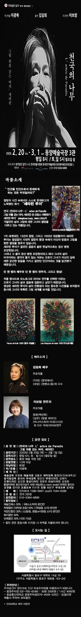 천국의나무_상세페이지.jpg