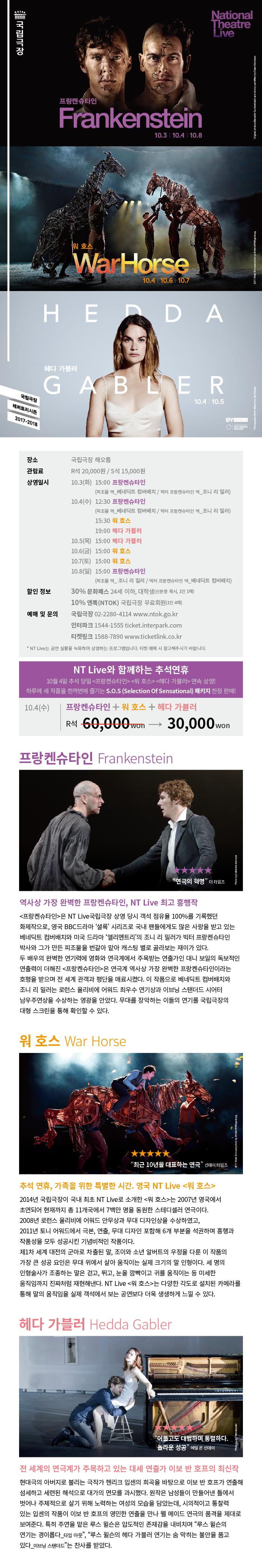 NT Live통합_국립극장.jpg
