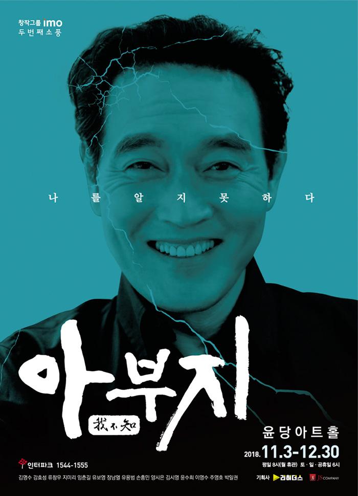 연극 아부지 포스터.jpg