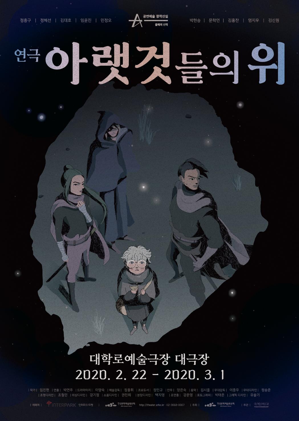 연극 아랫것들의 위 포스터.jpg
