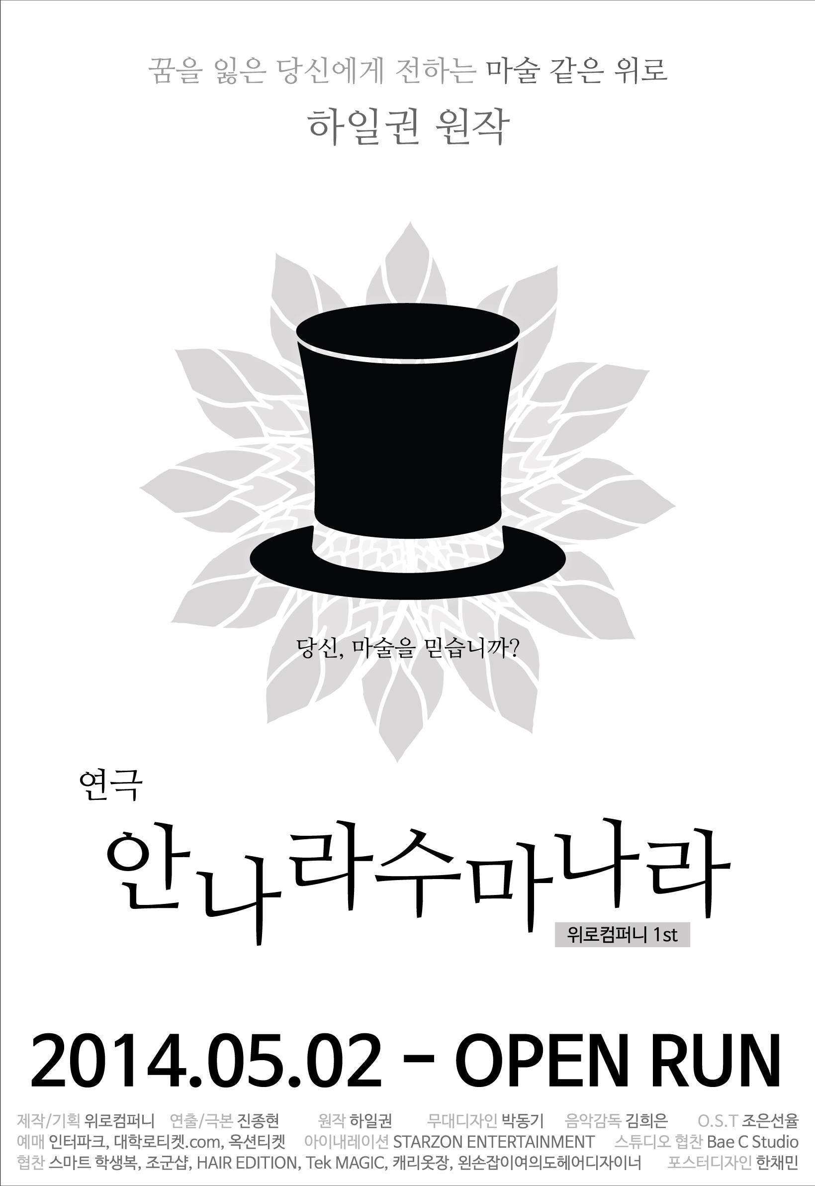 안나라수마나라_포스터.jpg