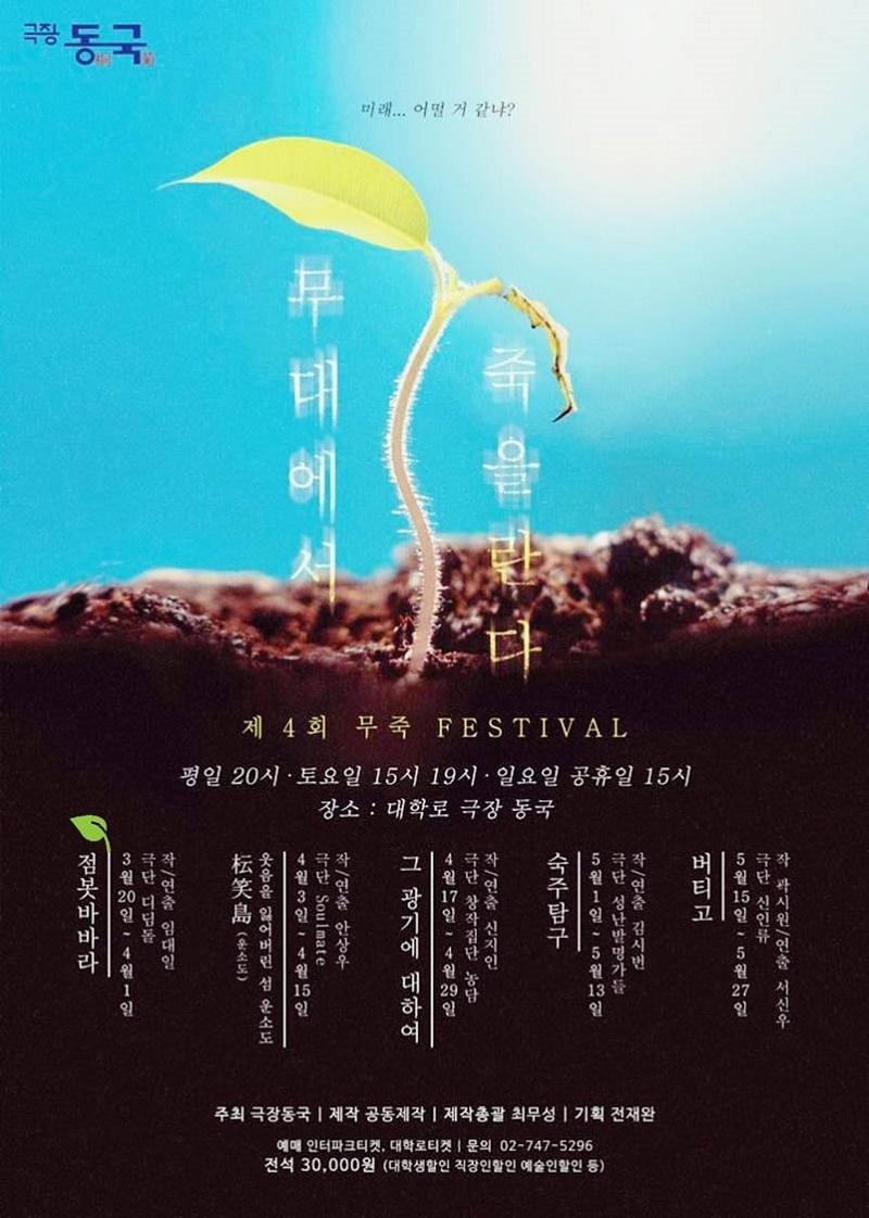 무죽페스티벌 포스터_점봇바바라_800.jpg