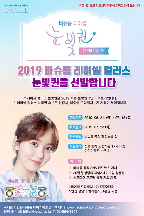 PRH_2019 바슈롬 레이셀 컬러스 눈빛퀸 선발대회 모집_2019 06 21.png