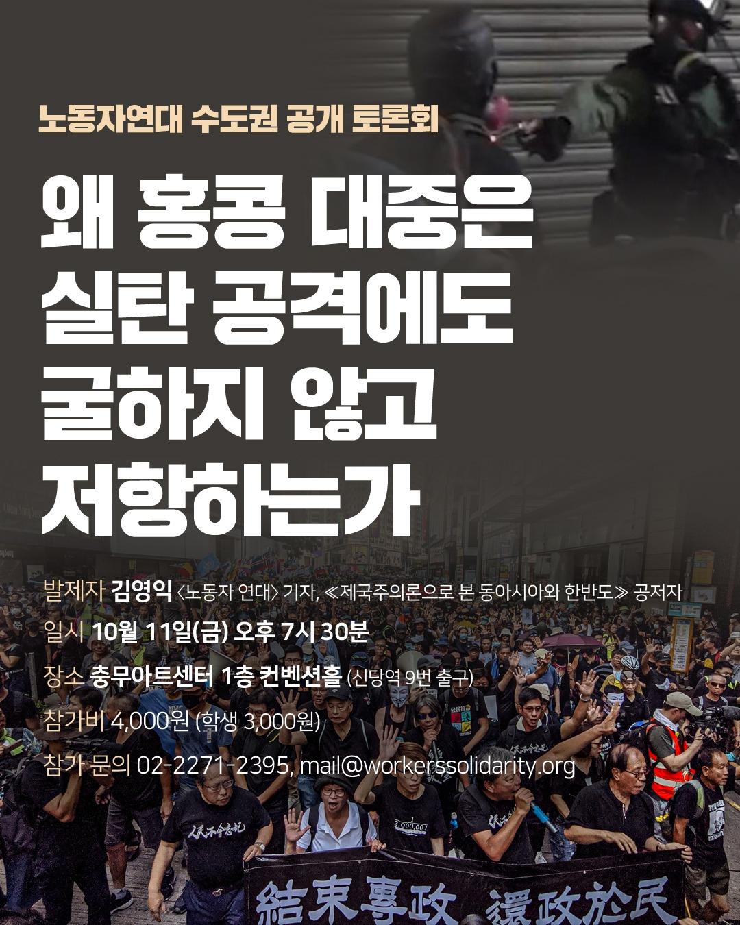 홍콩 저항.jpg
