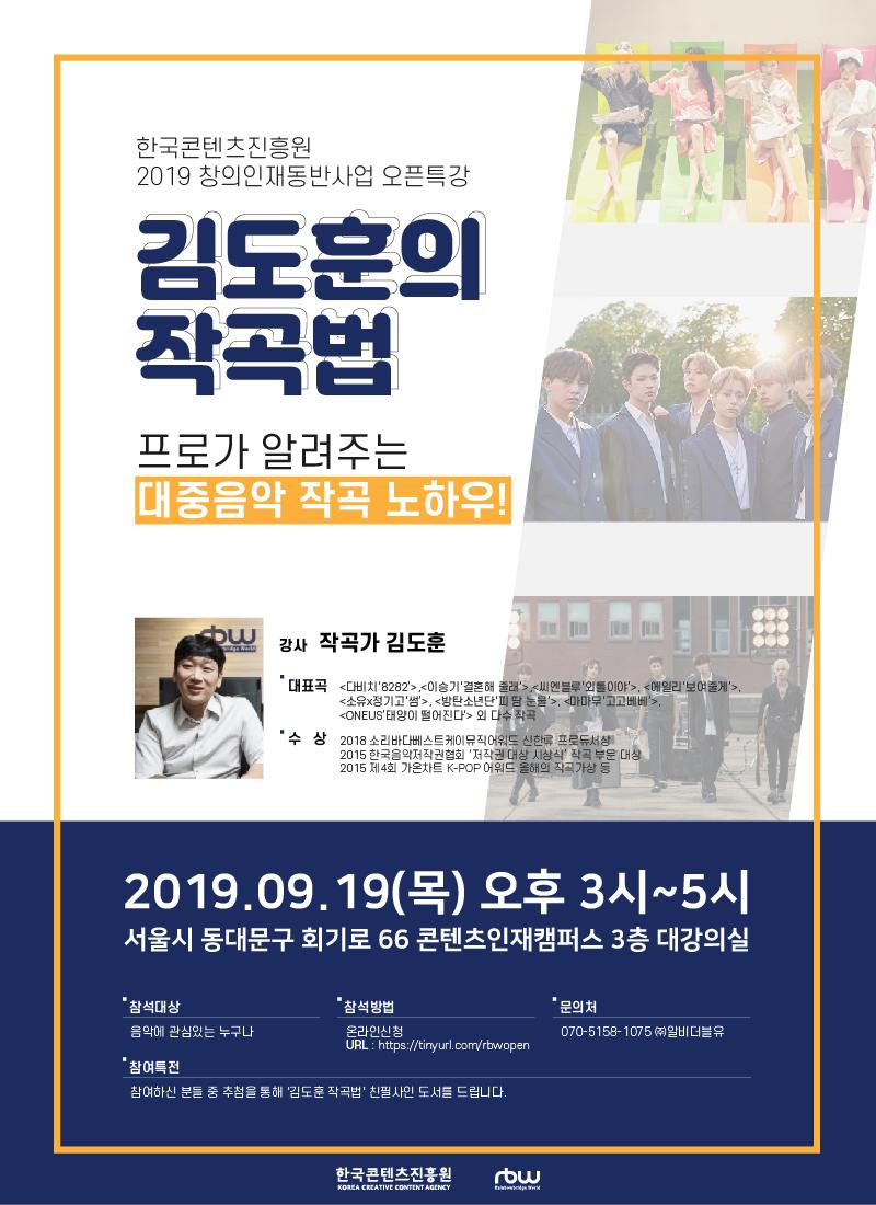 190906-한국콘텐츠진흥원-포스터-링크.jpg