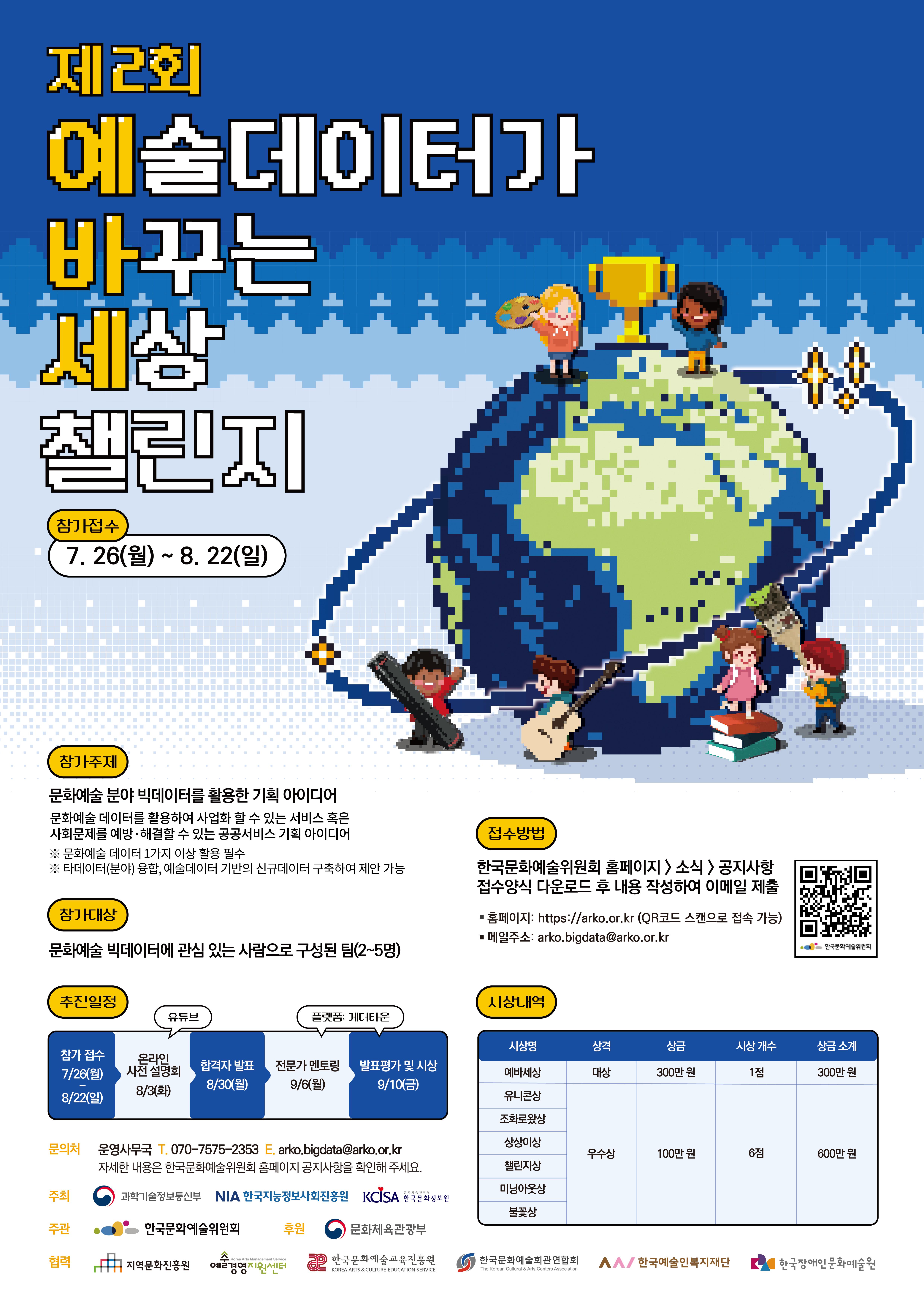 포스터_0726.png