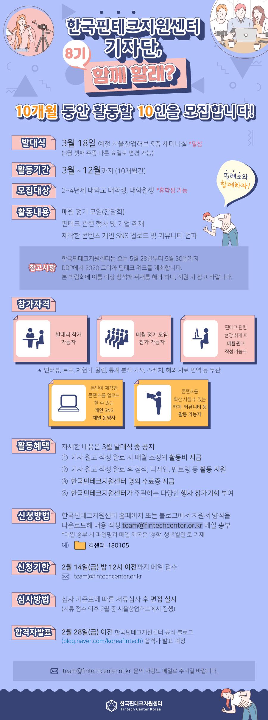 2. 한국핀테크지원센터 기자단 8기 함께할래(상세페이지).png