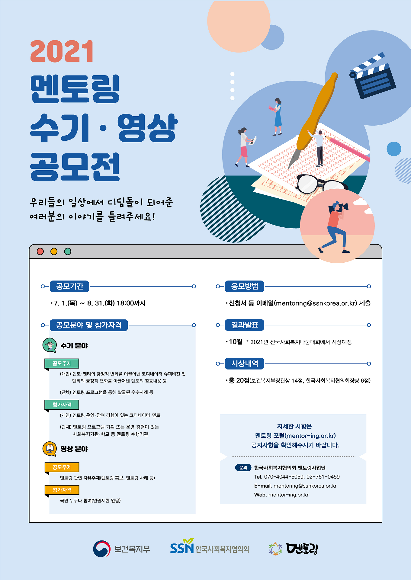 2021 멘토링 수기 영상 공모전 포스터.png