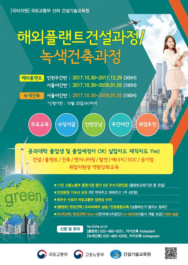 2017년 가을학기 전문인력양성과정 포스터(해외플랜트, 녹색건축).jpg