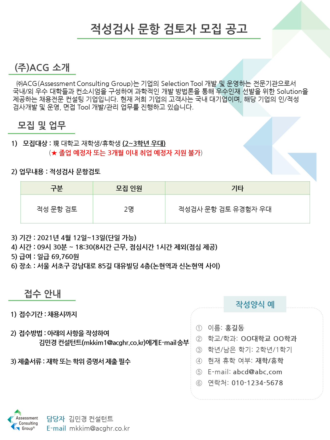 적성검사 문항검토자 모집공고문.png