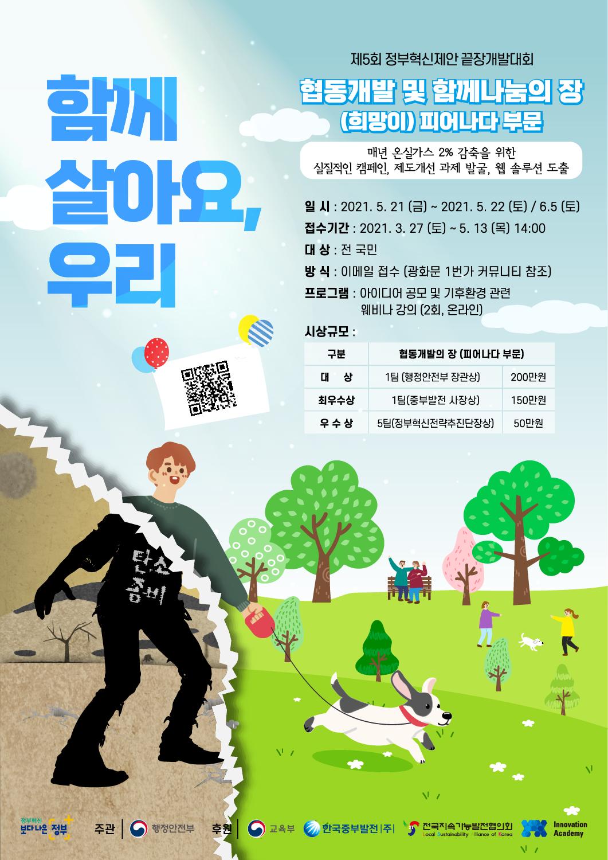 020406_메이크톤포스터_기한수정.png