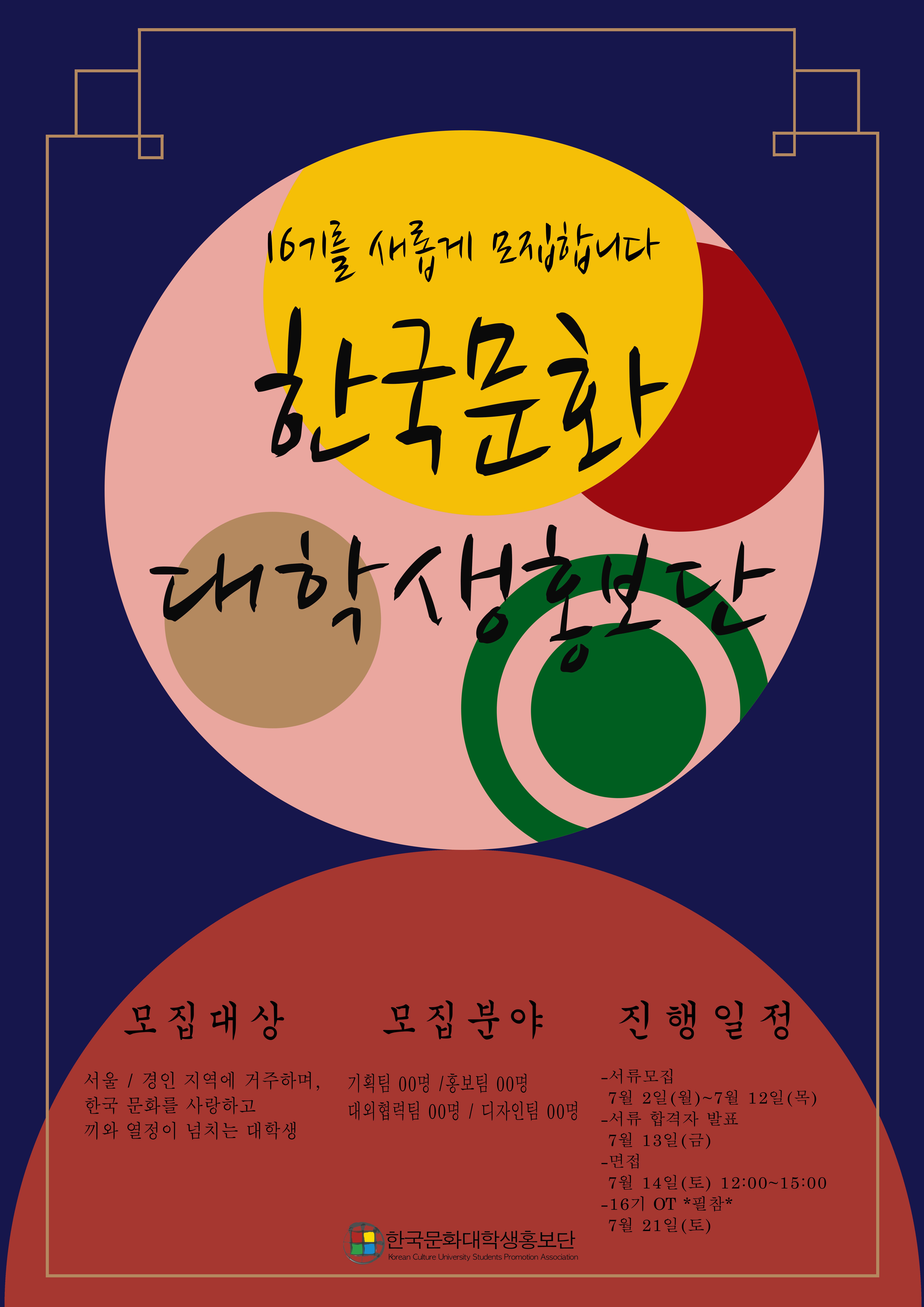 16기 모집 홍보 포스터.jpg