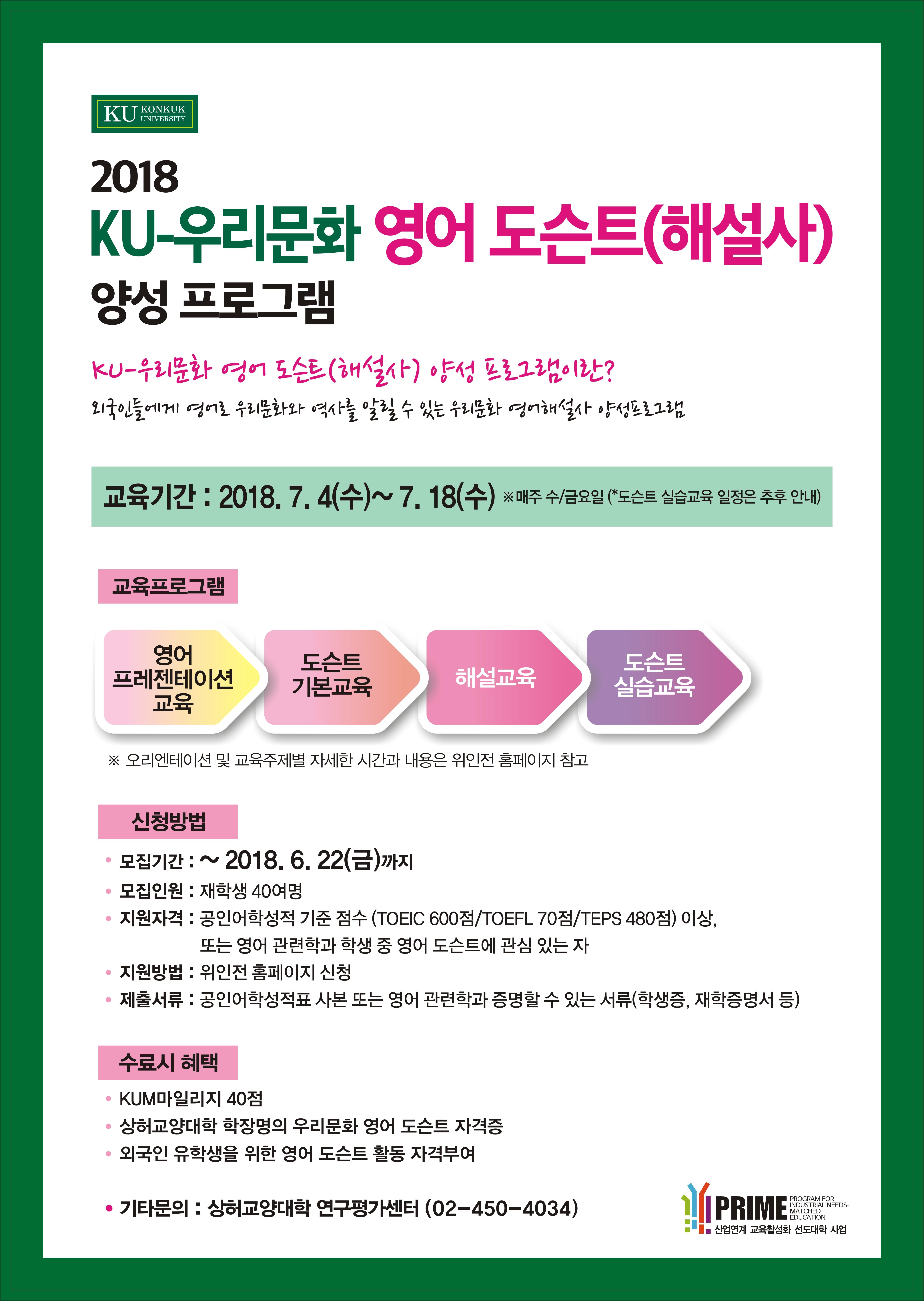 2018_KU우리문화영어도슨트_포스터.jpg