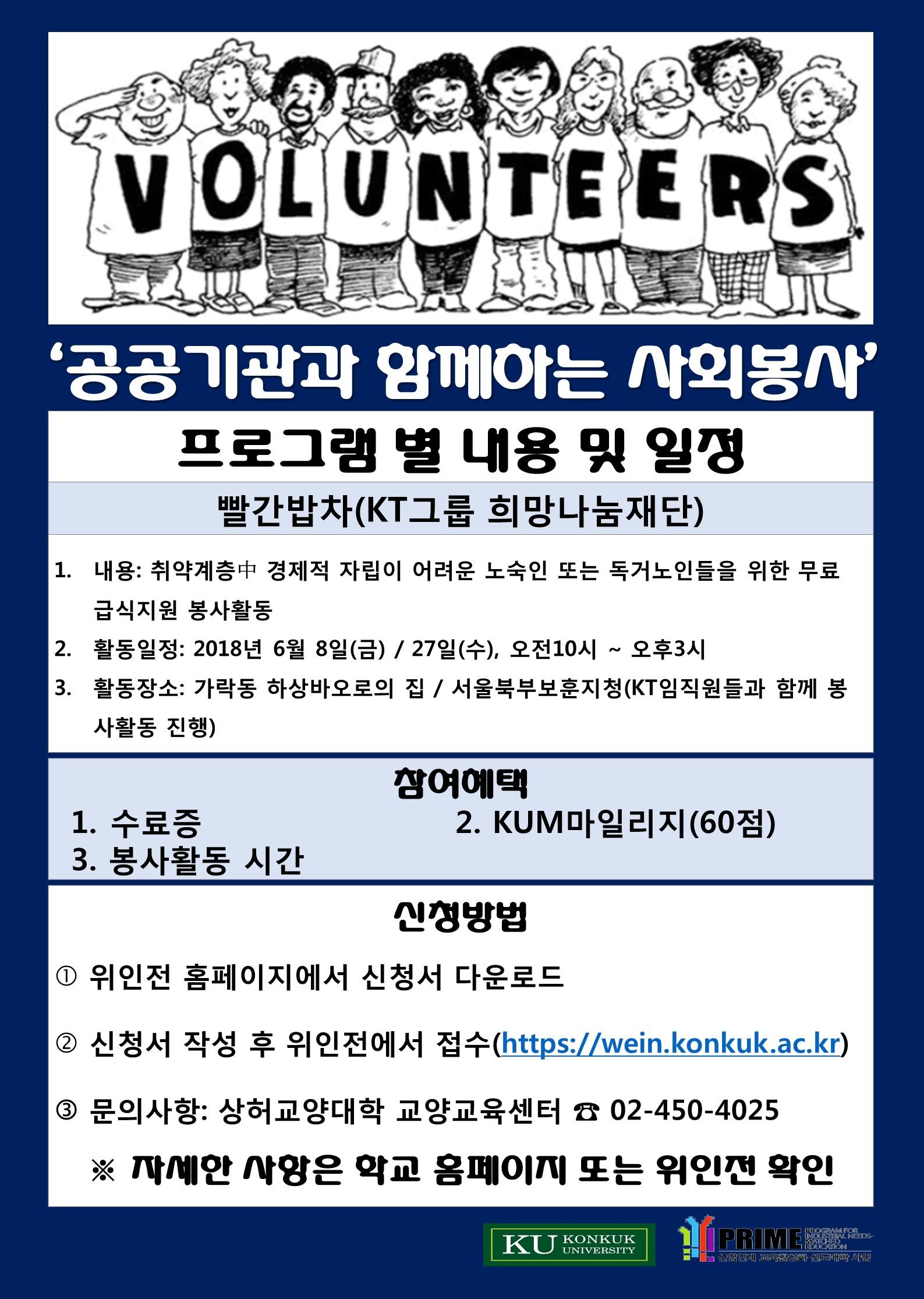 6월 빨간밥차 포스터.jpg