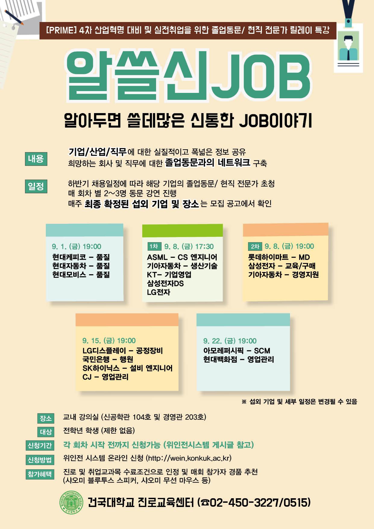 진로교육센터 포스터-최종_170829.jpg