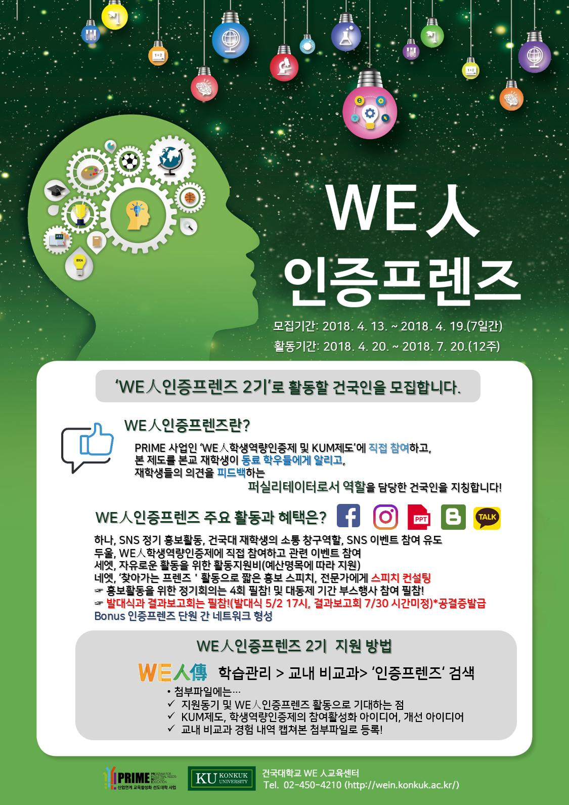 위인인증프렌즈 2기 모집포스터(기간변경 및 공결증발급표시).png