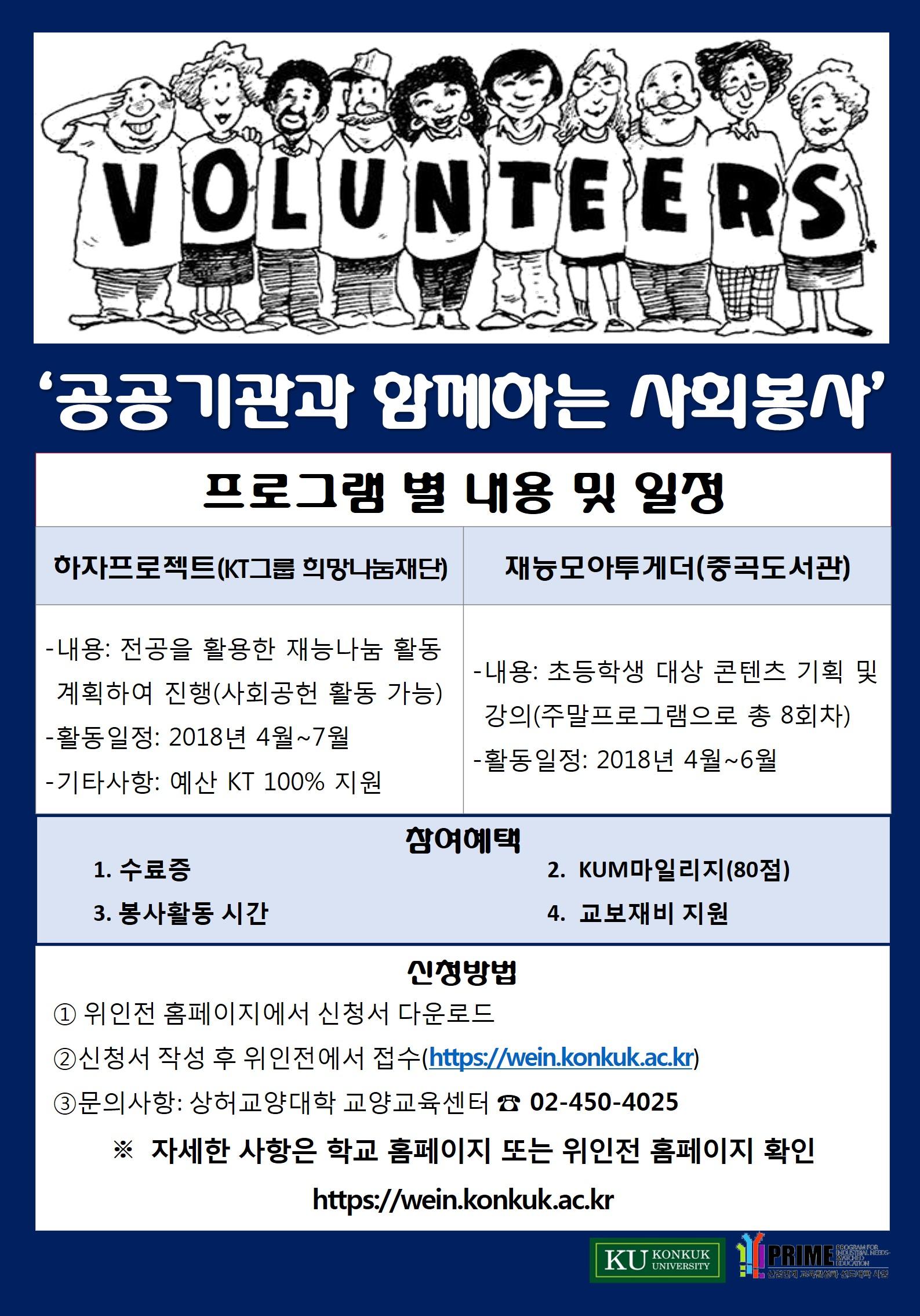 [포스터] PRIME 공공기관과 함께하는 사회봉사.jpg