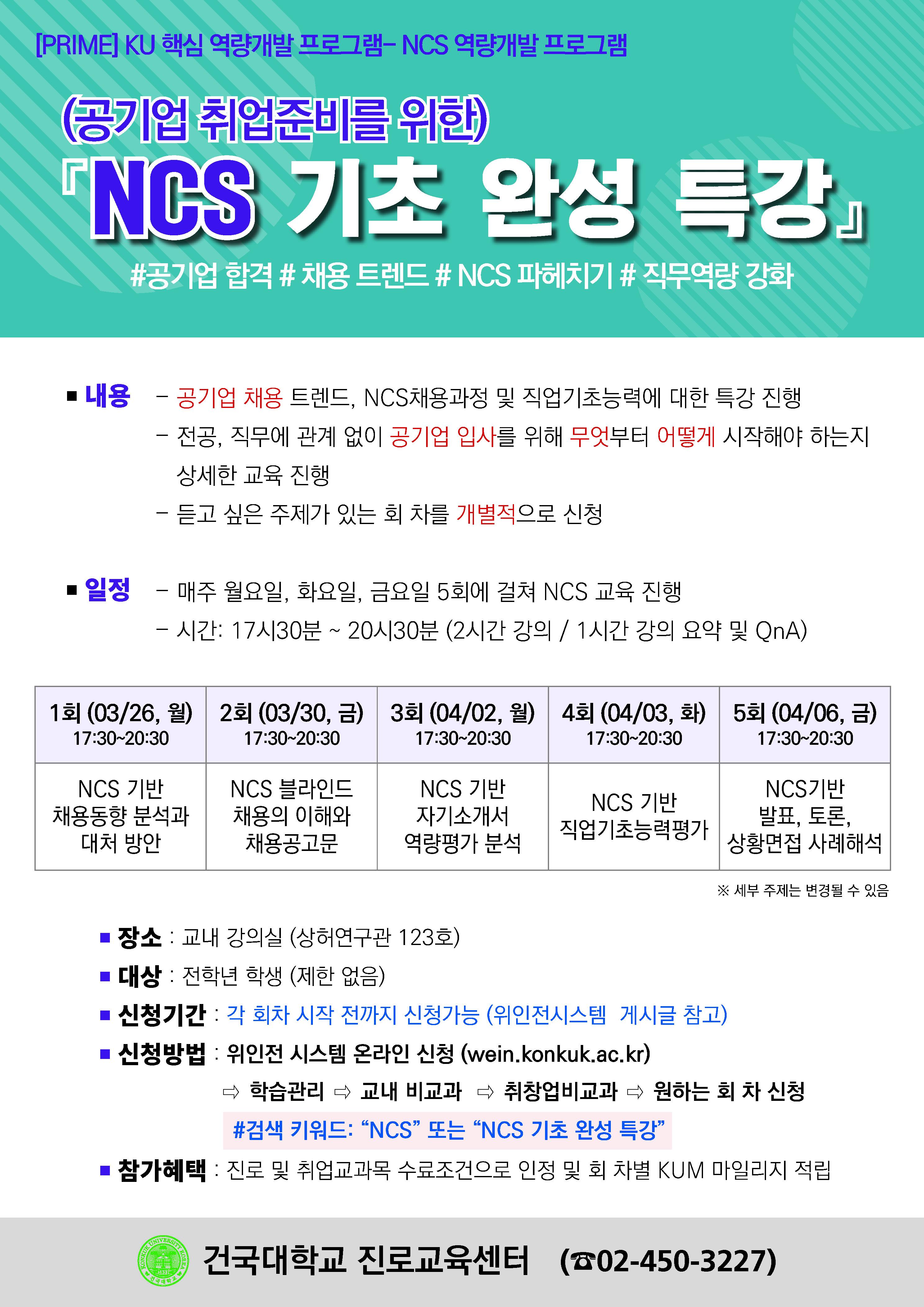 NCS 특강 포스터0313-O_최종.jpg