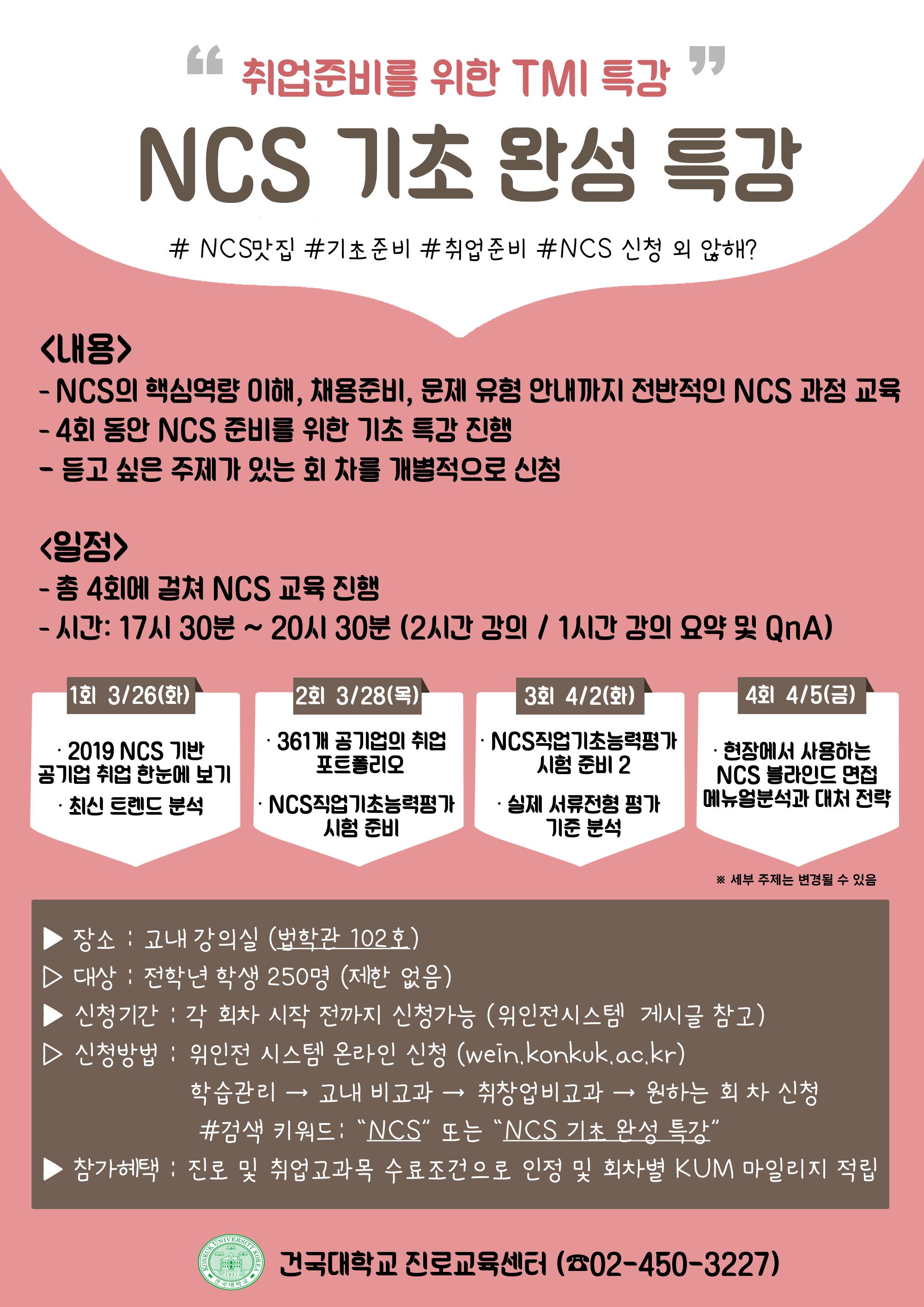 NCS특강 포스터_수정.png
