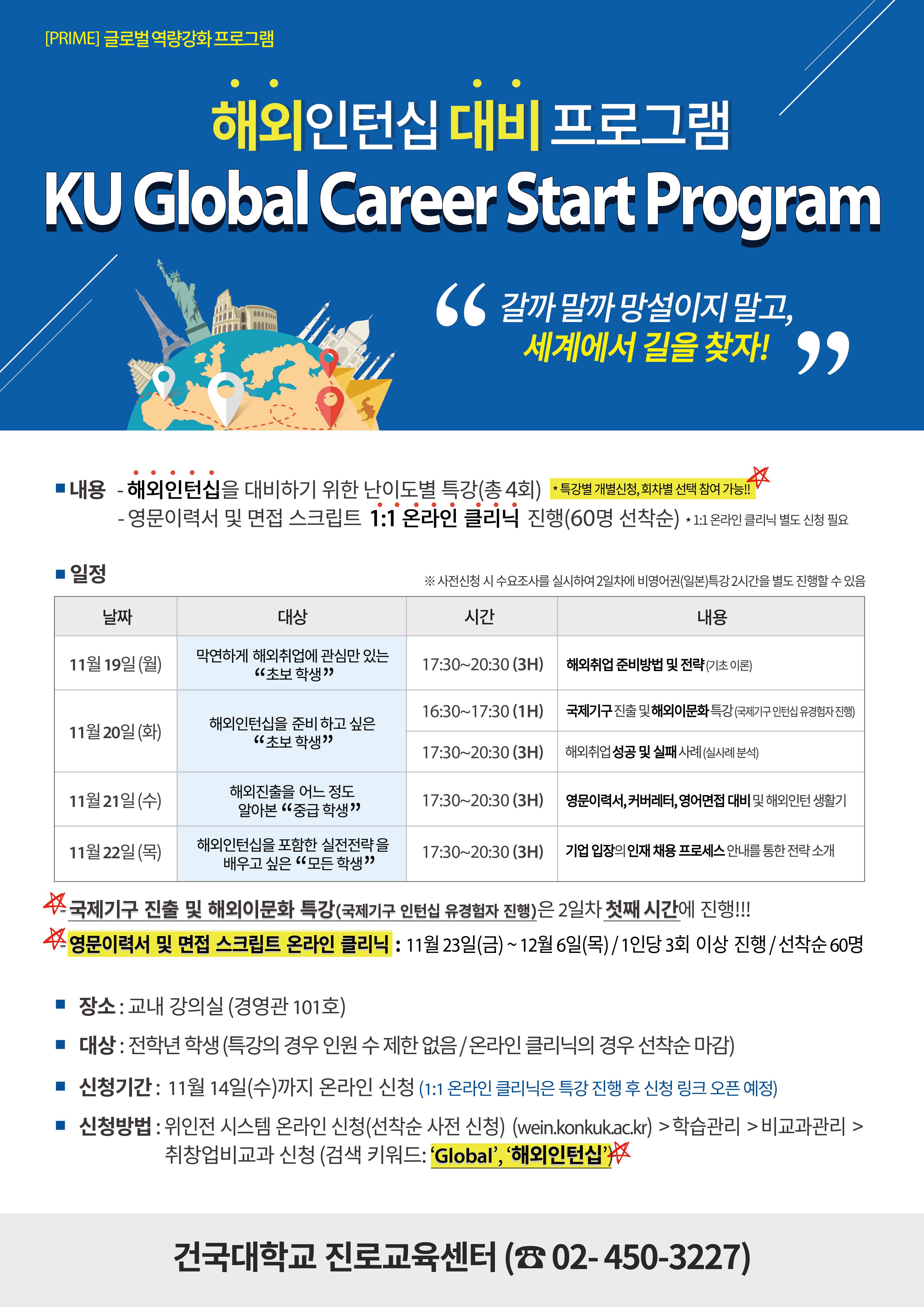 [붙임] 해외인턴십대비 프로그램 포스터_최종.jpg