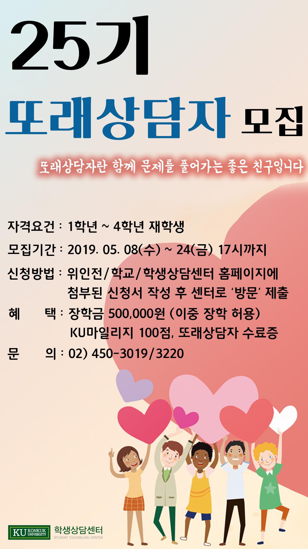 2019년 2학기 또래상담자 모집 포스터.jpg