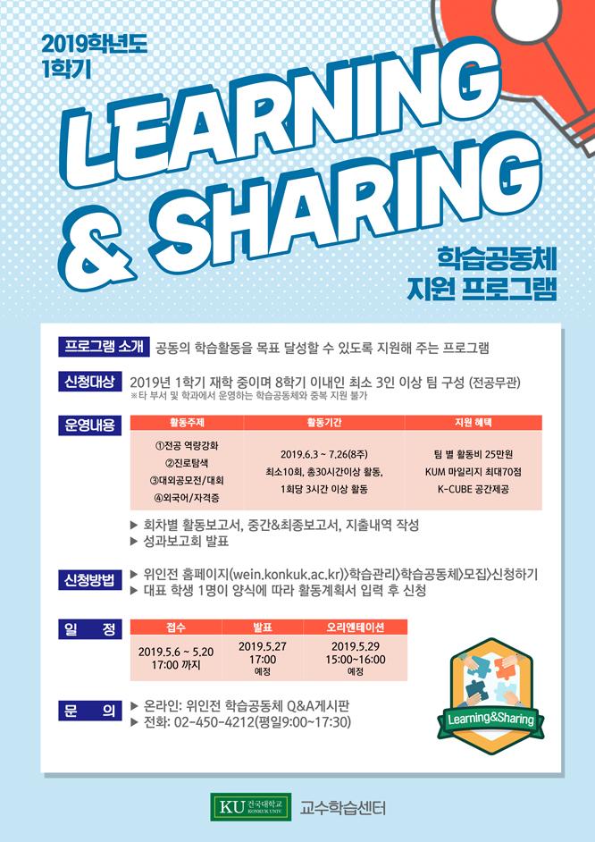 2019학년도 Learning & Sharing 1차 포스터.jpg