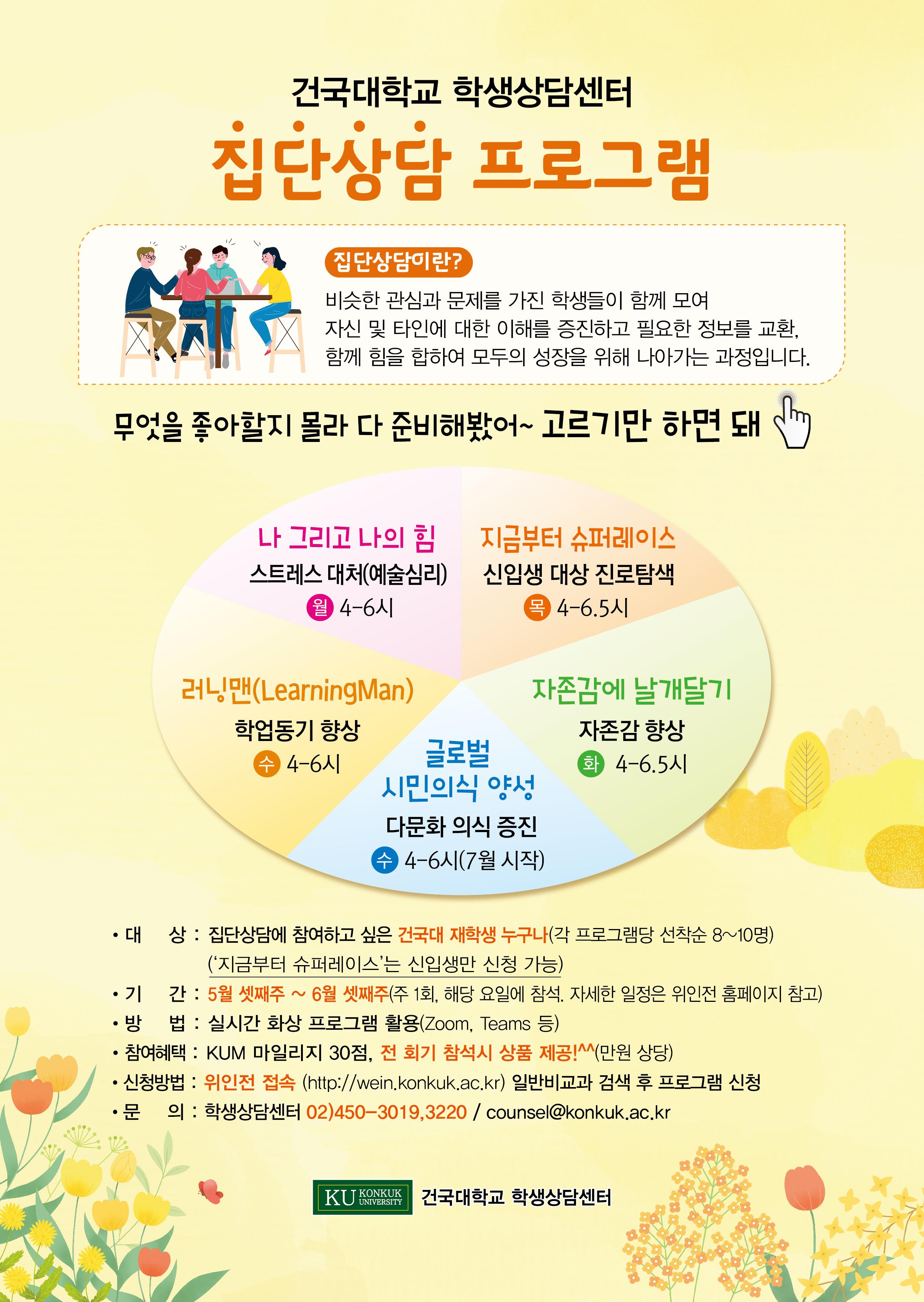 2020-1학기 수요자 맞춤형 집단상담 홍보지(최종).jpg