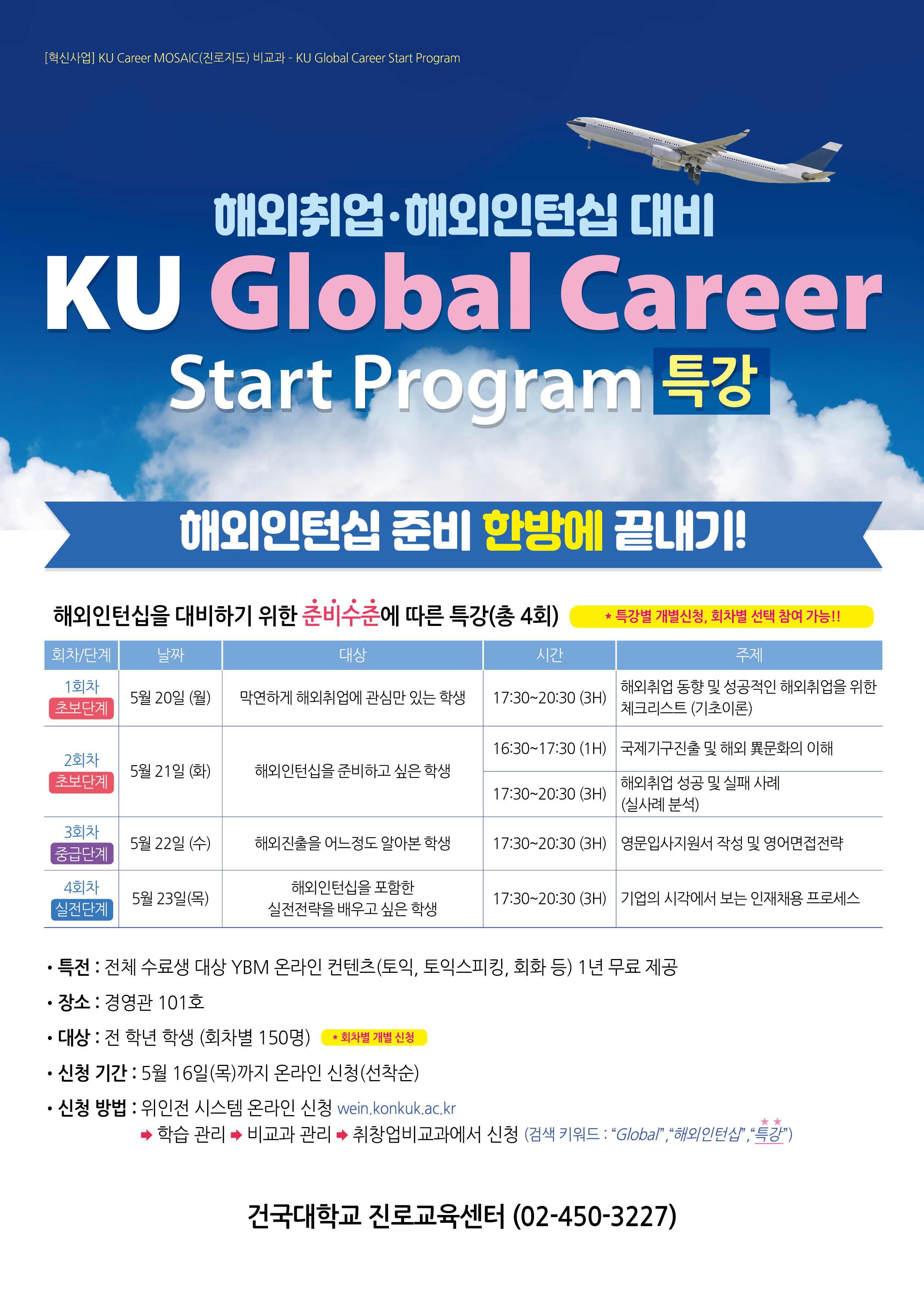 해외인턴십 대비 프로그램 특강_포스터(최종).jpg