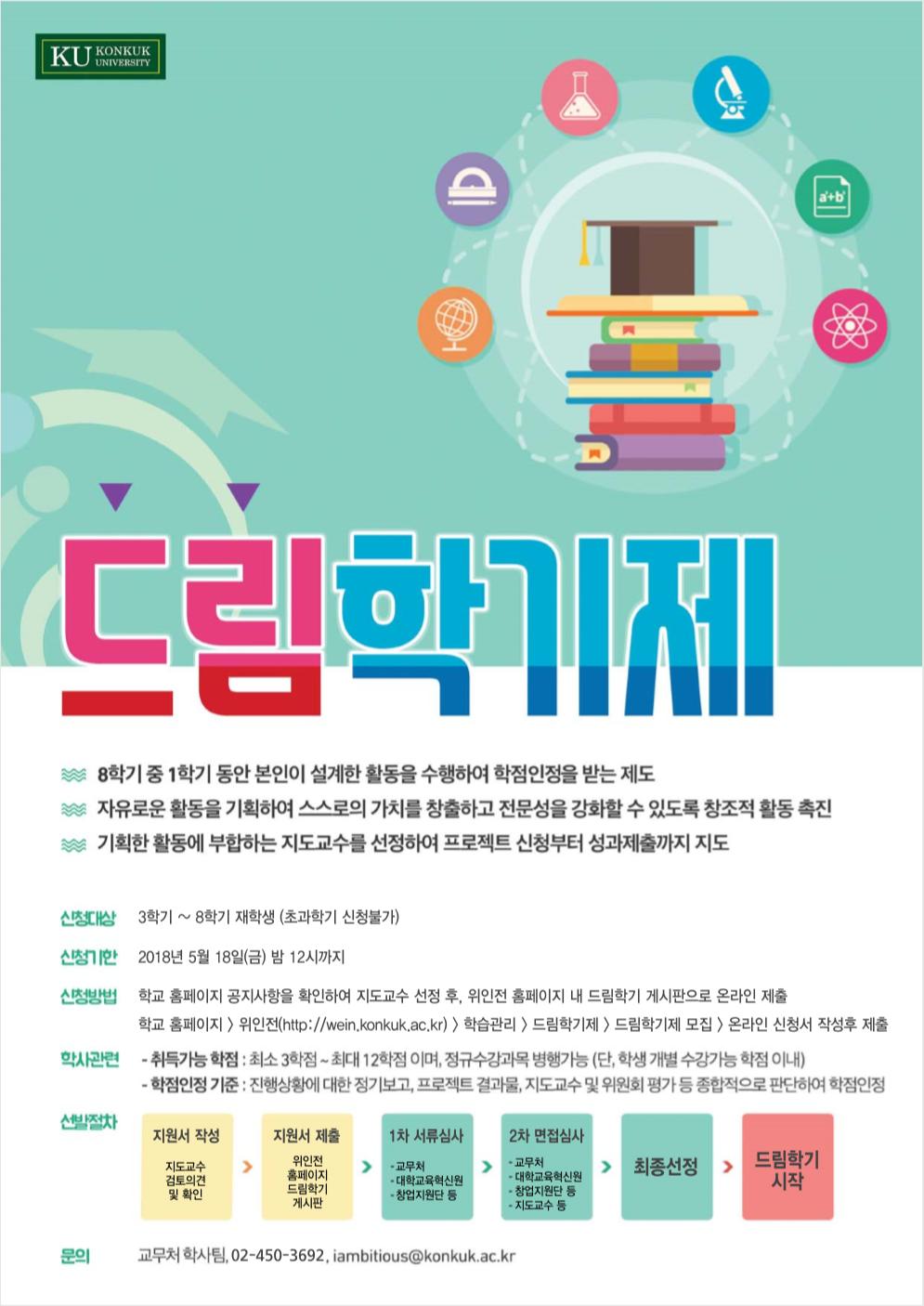 2. 2018년 2학기 7+1 자기설계학기제 모집 포스터.PNG