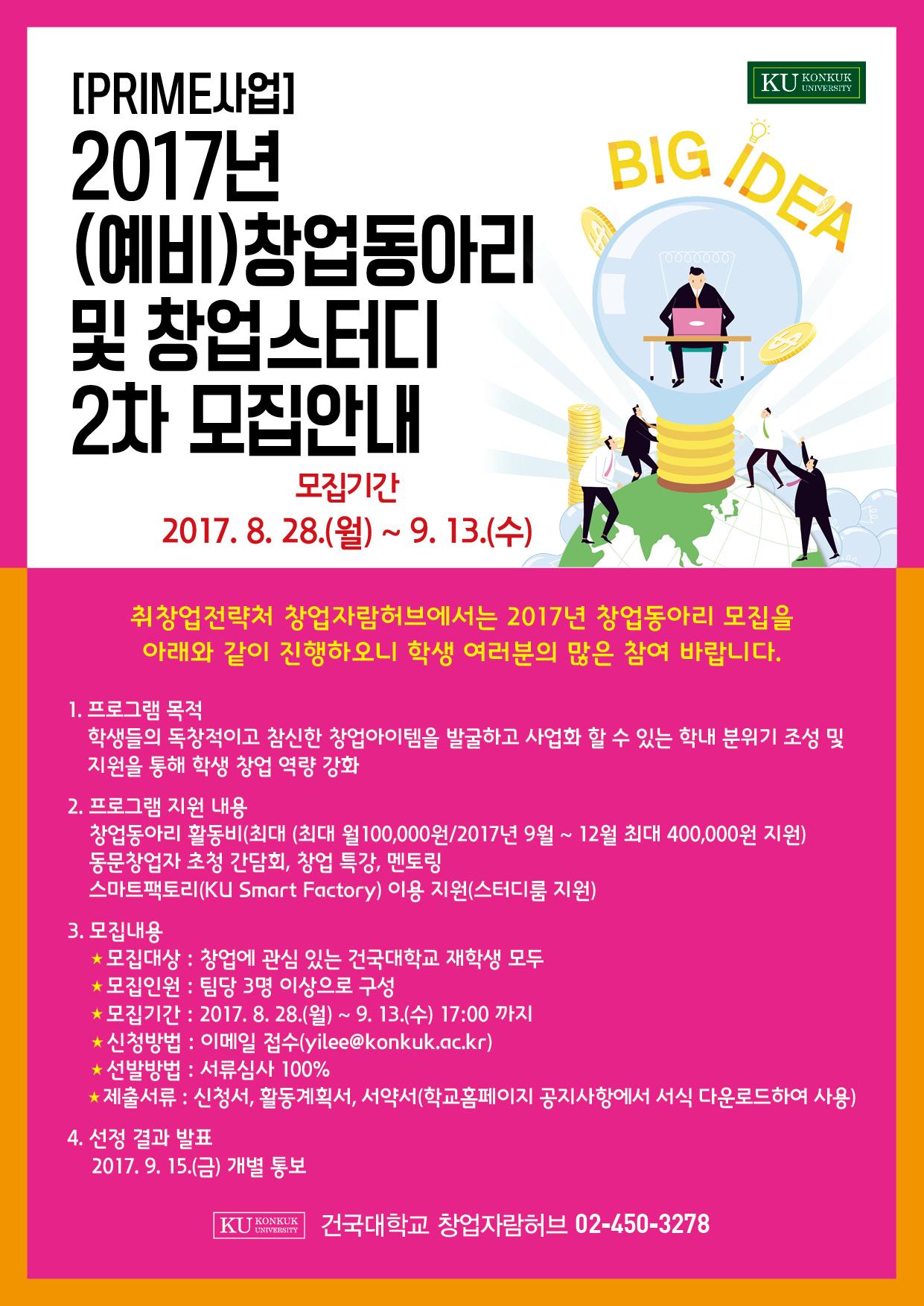 2017년 창업동아리 2차모집 포스터.jpg