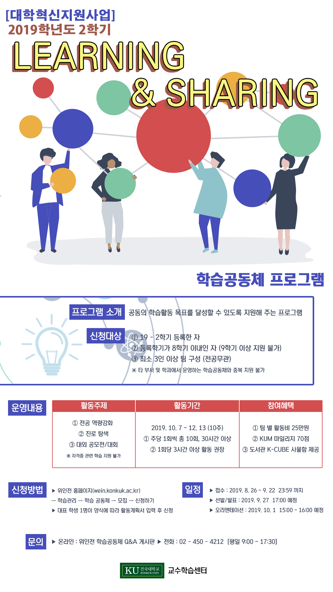 2019학년도 Learning & Sharing 포스터_did(최종).jpg