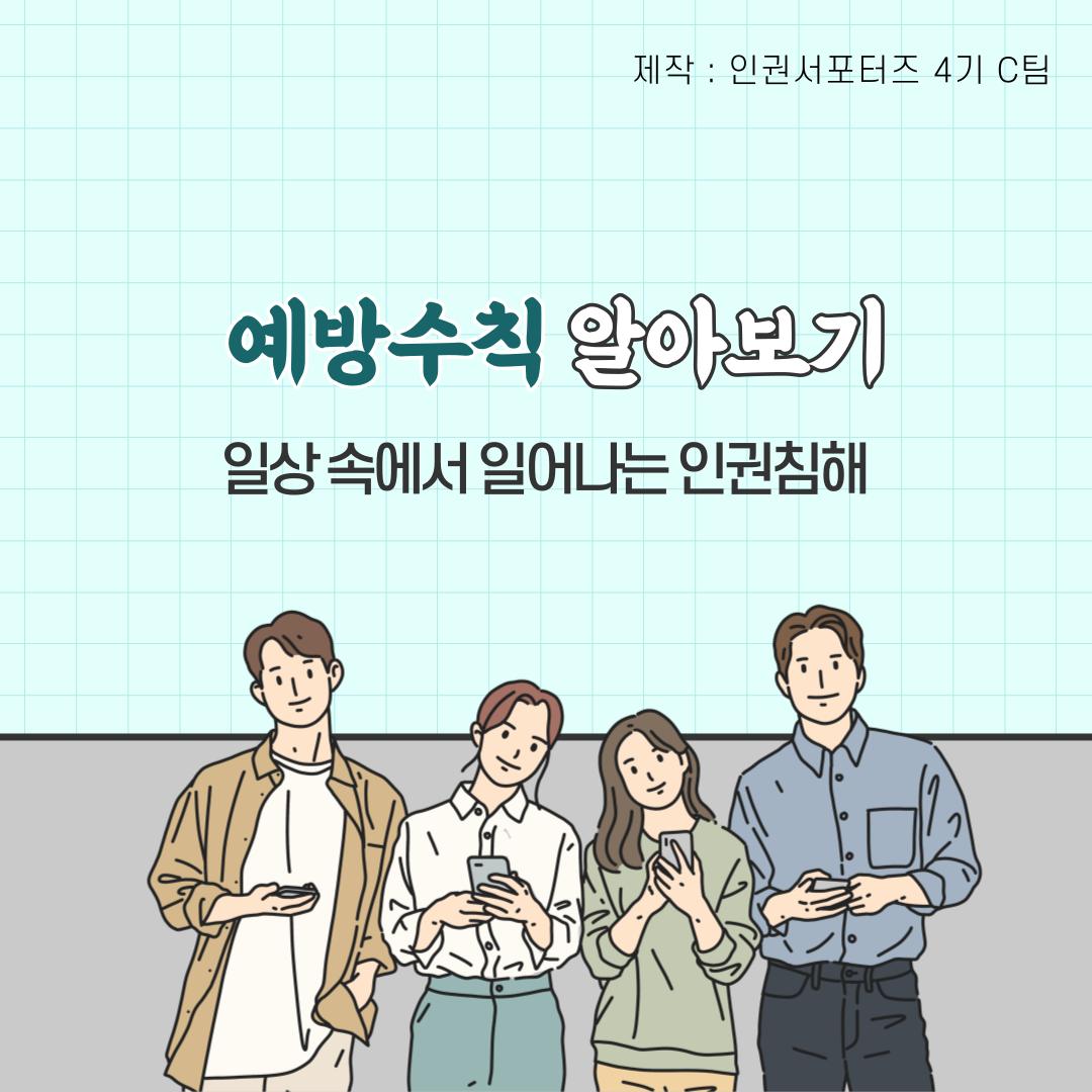 인권서포터즈-C조-예방-수칙-1.png