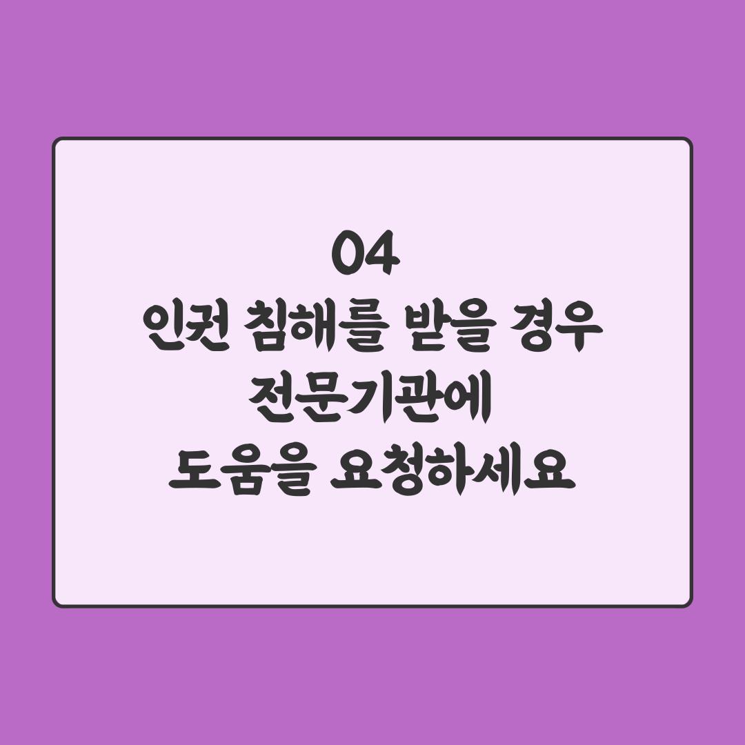 인권서포터즈-C조-예방-수칙-8.png