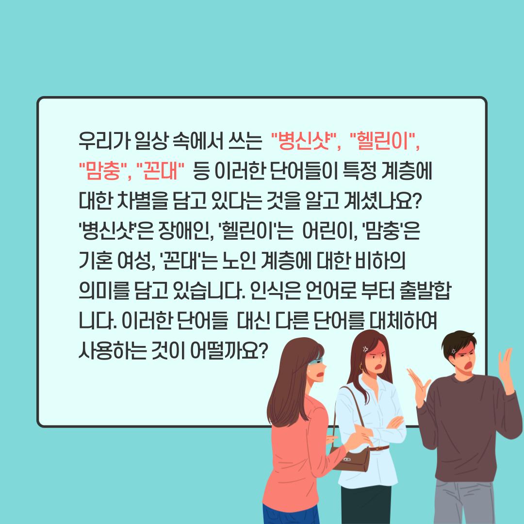 인권서포터즈-C조-예방-수칙-3.png