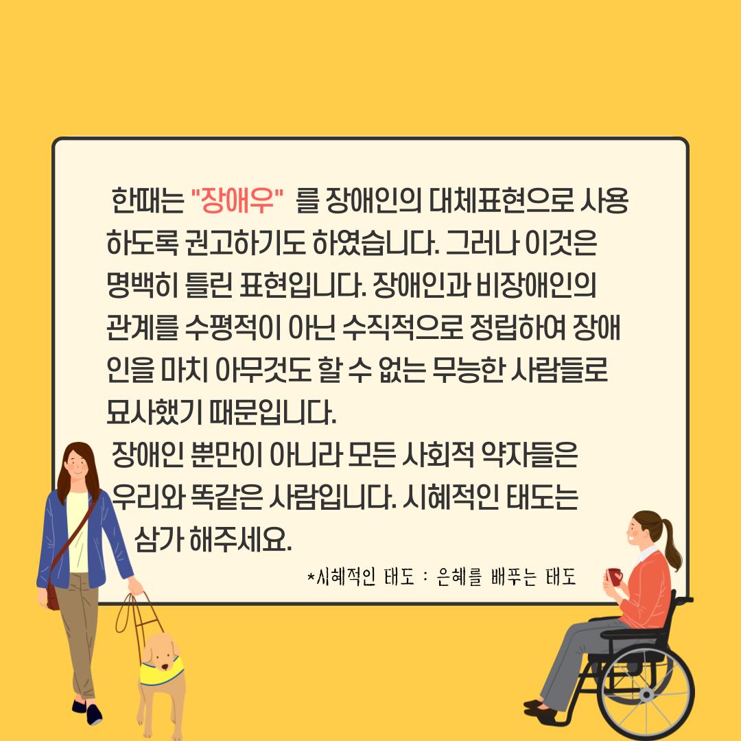 인권서포터즈-C조-예방-수칙-7.png
