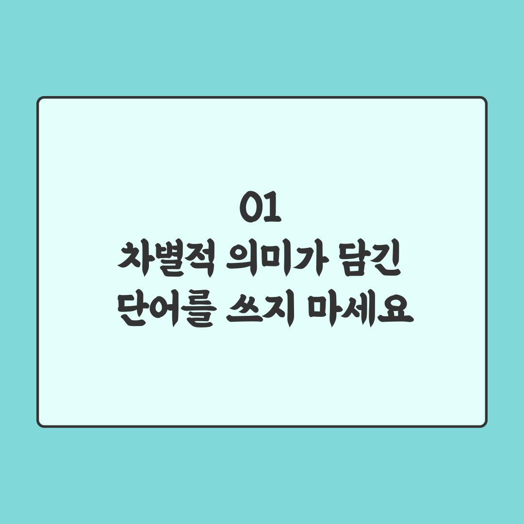 인권서포터즈-C조-예방-수칙-2.png
